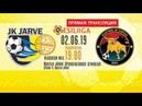 SILLAMAE ESN TV 2.06.2019 ПРЯМАЯ ТРАНСЛЯЦИЯ ESTONIA ESILIIGA JK JÄRVE - JK TARVAS RAKVERE