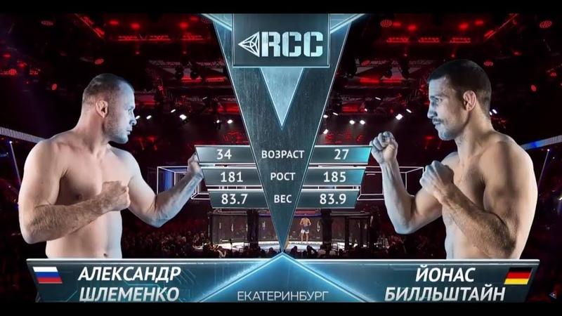 RCC5   Shlemenko vs. Billstein   Dec, 15   Full HD   Шлеменко vs.Билльштайн   Полный бой