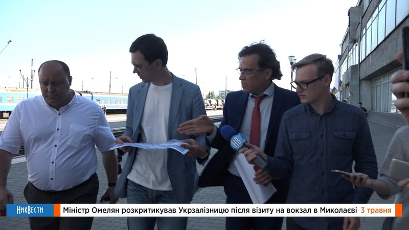 НикВести Визит министра Омеляна на жд вокзал в Николаеве