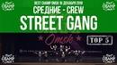 STREET GANG   Средние Crew   TOP-5 Finalist   Best Champ Omsk 16 December 2018