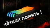 Corsair Vengeance RGB Pro DDR4-3200 32 ГБ