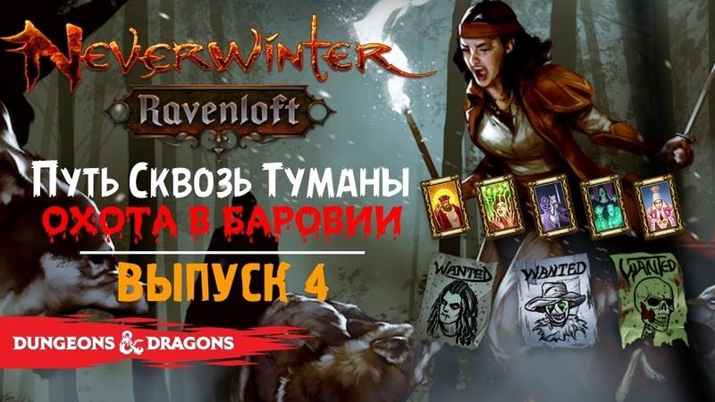 Neverwinter Ravenloft ☆ Путь Сквозь Туманы [Выпуск 4]