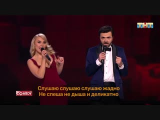 #ComedyПремьера – Пелагея, Зураб Матуа | Karaoke Star 2019