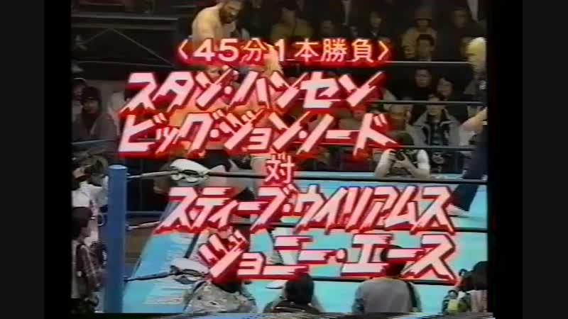 1994.01.29 - Steve Williams/Johnny Ace vs. Stan Hansen/John Nord [JIP]