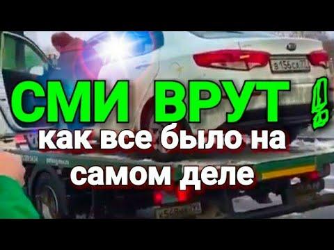 СМИ ЛГУТ   Тот самый водитель на эвакуаторе   Как все было на самом деле   Отставка Правительства!