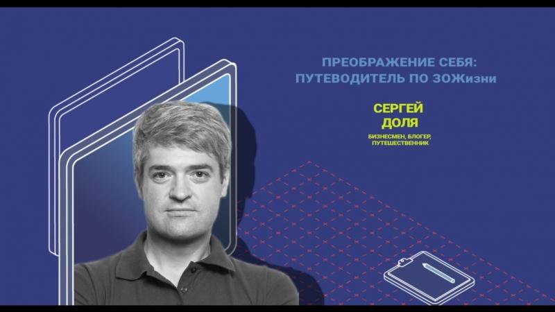 Преображение себя. Путеводитель по ЗОЖизни. Сергей Доля