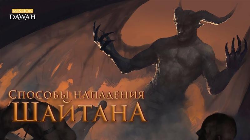 Способы нападения Шайтана Дьявола Обещание Иблиса