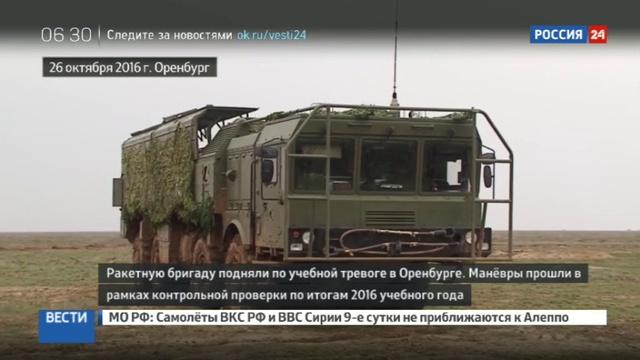 Новости на Россия 24 • В Оренбурге подняли по тревоге ракетную бригаду