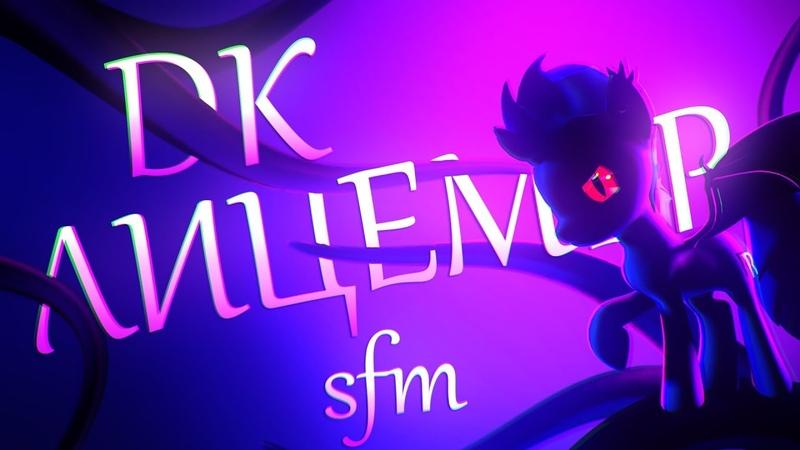 SFM MLP   DK - ЛИЦЕМЕР   MLP OC