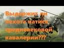 Кавалерия VS пехота в открытом поле Экспериментальная история ч 1