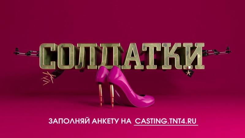 ТНТ4 объявляет кастинг в новое реалити шоу Солдатки