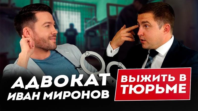 Как выжить в тюрьме. Адвокат Иван Миронов. Гармошка – Водка – Путин | Люди PRO 1