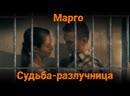Марго Марина Александрова - Судьба-разлучница