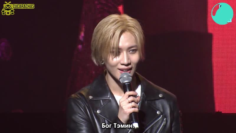 [RUSSUB] Taemin Want showcase