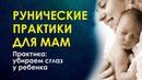 Велимира. Презентация курса Энергоинформационика для мам Практика.