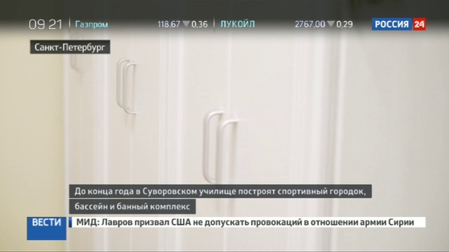 Новости на Россия 24 • Суворовцы Петербурга переезжают в Воронцовский дворец