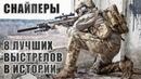Снайперы: 8 лучших выстрелов в истории