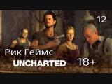 Uncharted: Судьба Дрейка. / Прохождение #12 / Бункер.