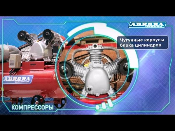 Особенности компрессоров AURORA