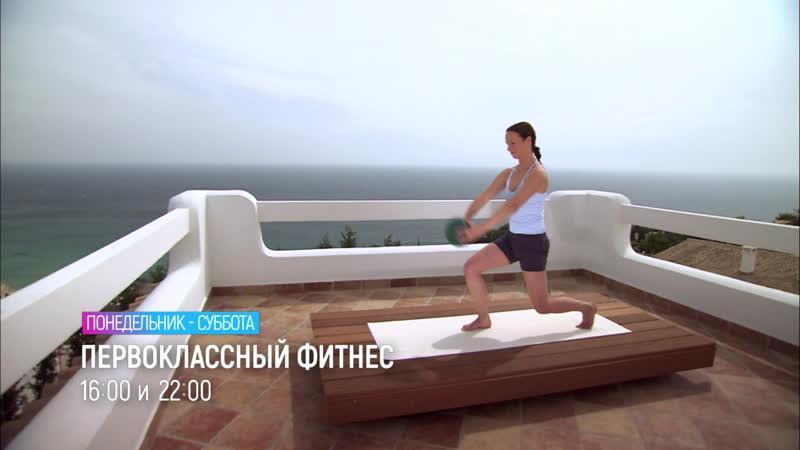 Первоклассный фитнес