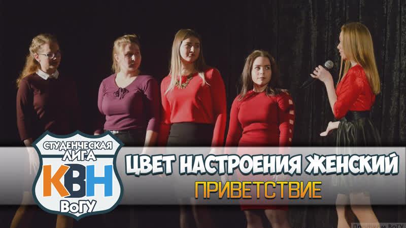 Вторая 1 4 финала IV сезона студенческой лиги КВН ВоГУ приветствие команда Цвет настроения женский