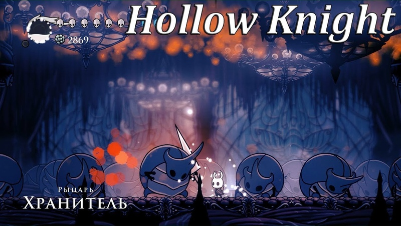 Hollow Knight - Рыцарь Хранитель