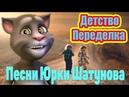 Чумовая переделка 😂 Пародия 😂 песни ❤️ Детство ❤️ Юрия Шатунова от Вячеслава Мясникова