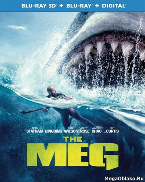 Мег: Монстр глубины / The Meg (2018/BDRip/HDRip/3D)