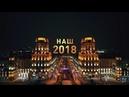 СТВ подводит итоги года! «Наш 2018-й». Фильм Игоря Позняка / Новости Беларуси