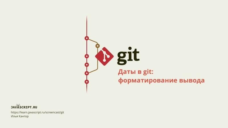 14 2 Скринкаст по Git Даты в git Форматирование для вывода дат
