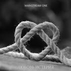 MainstreaM One альбом Любовь-истерия
