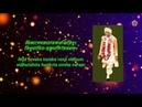 Srila Prabhupada Padma Stavakam শ্রীল প্রভুপাদপদ্ম স্তবকম্ সুজনার 25