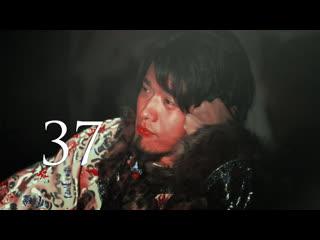 [37/81] Легенда о Ми Юэ / The Legend of Miyue