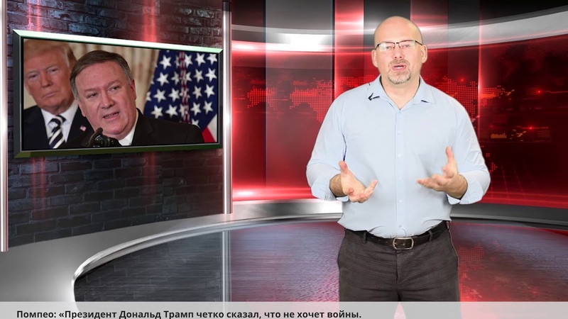 ФИНАМ. ЦБ понизил ставку, Трамп обвинил Иран во взрыве танкеров Ярослав Кабаков