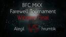 BFC MKX Farewell | Winners Final: Alegil (Sub-Zero, Kenshi, Triborg) vs hrumtik (Bo Rai Cho)