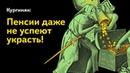 Сергей Кургинян Россия Путина на пути к краху - политическая система сошла с ума. Смысл игры - 127