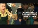 Люди Икс 2 - Нанесение Грима Ночного Змея [Русские Субтитры]