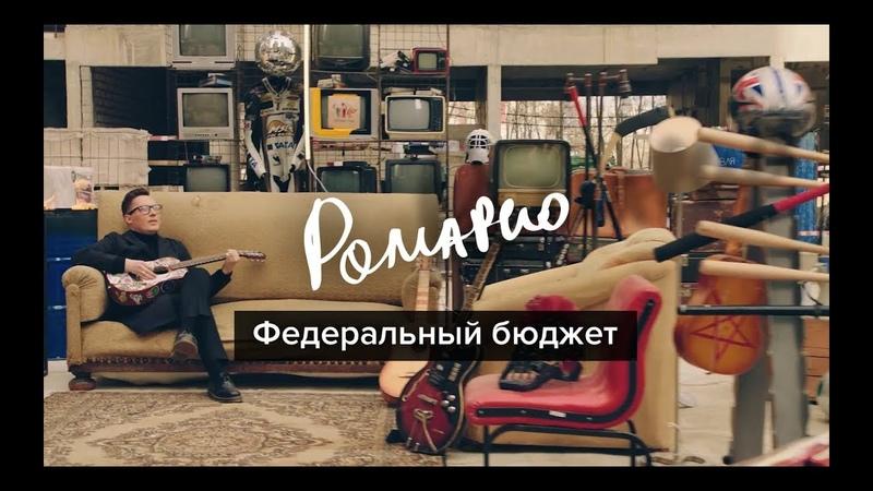 Ромарио – Давайте Пропьем Федеральный Бюджет (Official Video)