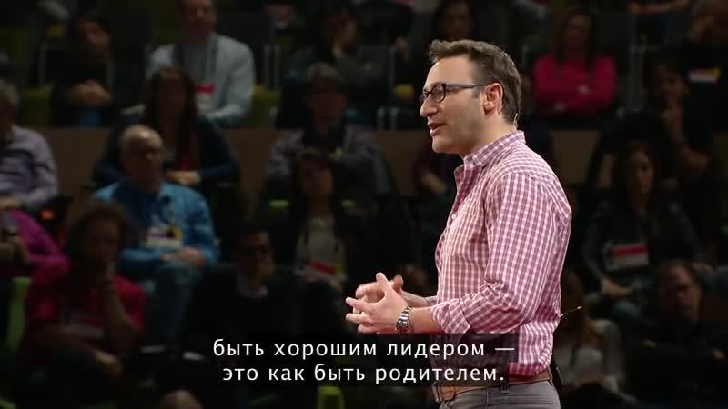 Саймон Синек - Почему с хорошим лидером вы чувствуете себя в безопасности