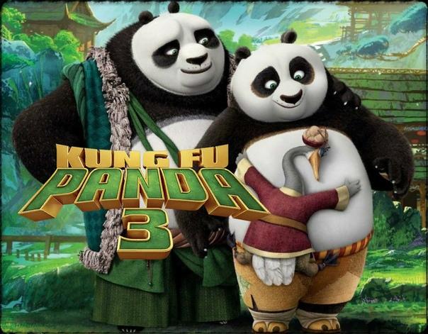 Мультфильм «Кунг-фу Панда 3» (2016): Знакомим детей с однополыми родителями Недавно на экраны вышел третий мультфильм франшизы Кунг-фу Панда. На этот раз главному герою, панде По, предстоит