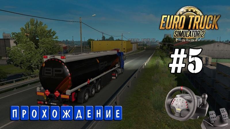 Euro Truck Simulator 2 Часть 5 Хельсинки Таллин Прохождение ETS2