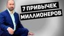 Привычки миллионеров 7 привычек богатых людей / Отношения, Психология, Бизнес- Константин Довлатов