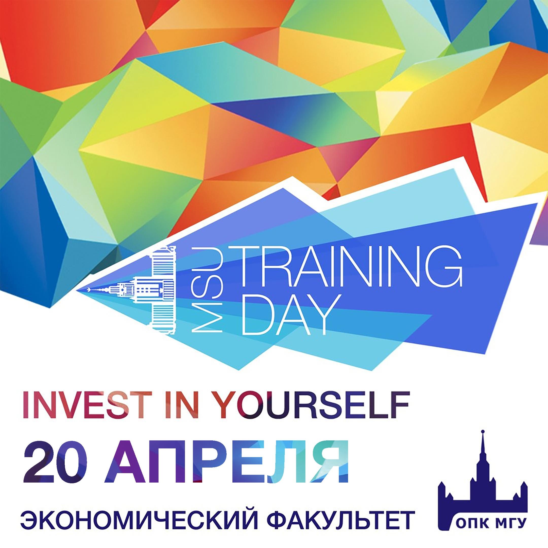 День тренингов МГУ 20 апреля 2019г. Экономический факультет