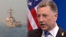Ультиматум Волкера, модернизация ВСУ, разрыв с РФ и неуловимый Эсминец США. HELGI`s NEWs