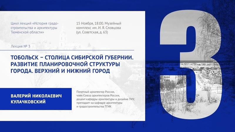Лекция 3. История градостроительства и архитектуры Тюменской области