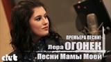 ПРЕМЬЕРА ПЕСНИ! Лера Огонёк - Песни Мамы Моей