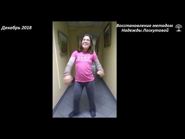 ДЦП прощай в 39 лет. Первая в мире женщина, оставившая костыли в прошлом