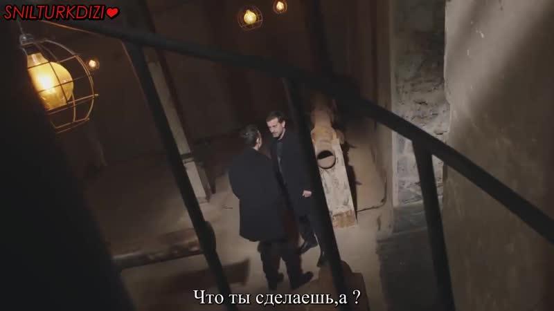 Гюльпери 21 серия 1 фрагмент русские субтитры