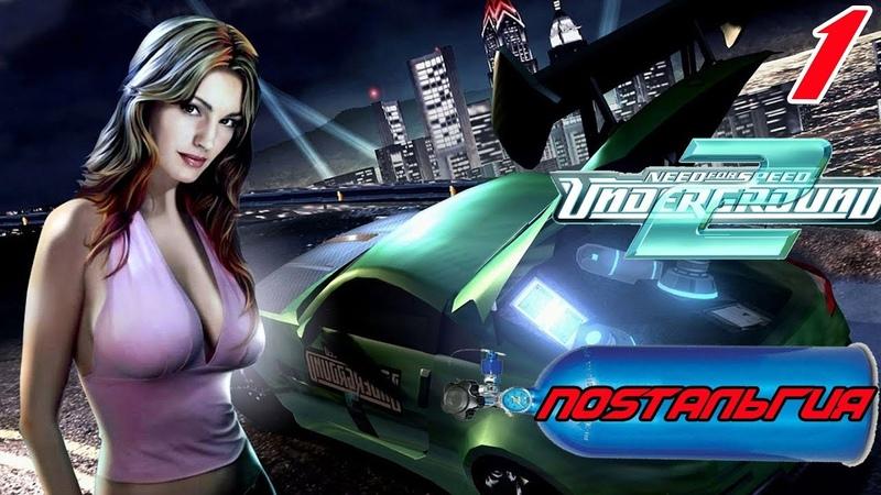Прохождение Need For Speed Underground21 Знакомство с Рэйчел Как давно это было