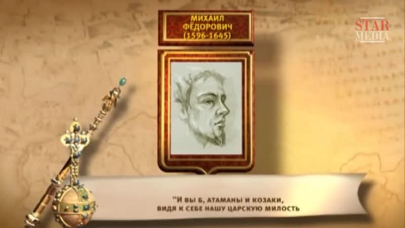 История Государства Российского. Все серии подряд. 311 - 350 серии.